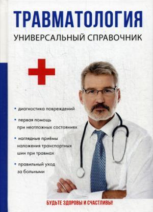 Травматология. Универсальный справочник. Фишкин А.В.
