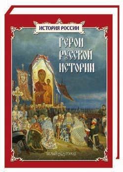 Герои русской истории: сборник
