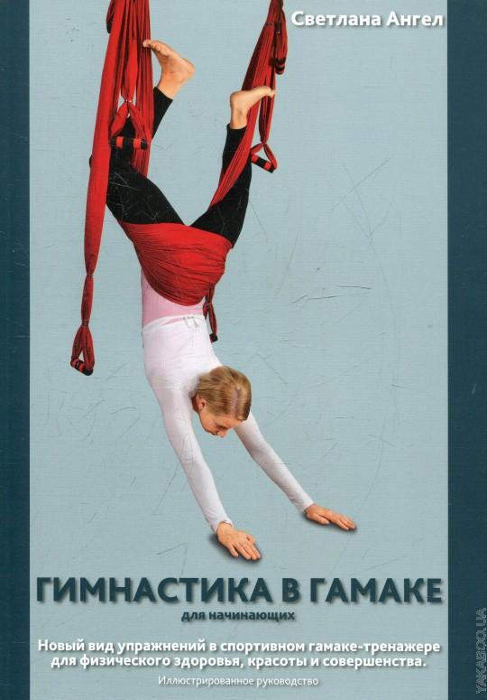 Гимнастика в гамаке для начинающих. Нов. вид упраж. в спортивном гамаке -тренажере для физического