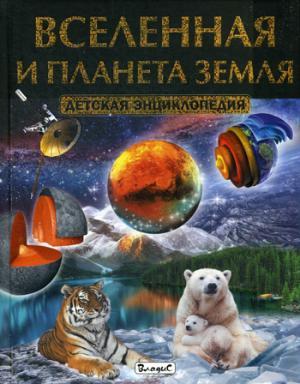 Вселенная и планета Земля. Детская энциклопедия.