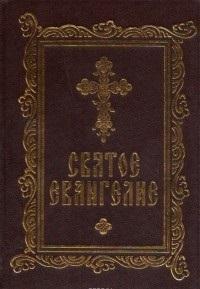Святое Евангелие (карманный)