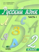 Ломакович. Русский язык. 2 кл. В 2-х ч. Часть 1. Учебник. (ФГОС)