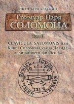 Гримуар царя Соломона. Т. 2. Clavicula Salomonis или Ключ Соломона сына Давида величайшего философа. Бенгальский Иван