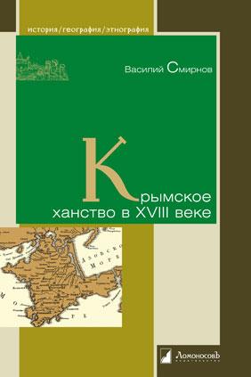 Крымское ханство в XVIII веке.