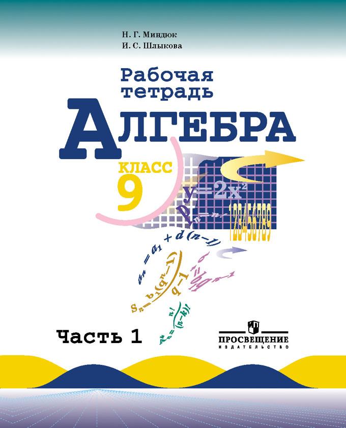 Алгебра 9кл ч1 [Рабочая тетрадь] к уч. Макарычева