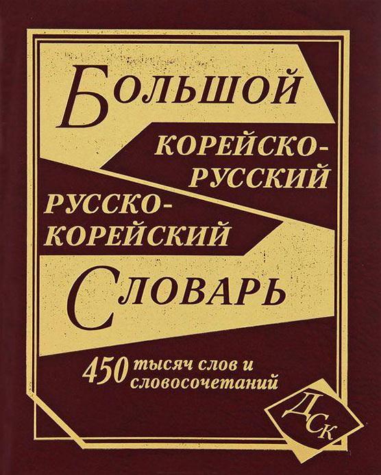 Большой корейско-русский и русско-корейский словарь, 450 000 слов