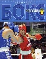 Альманах Бокс России №1, 2012
