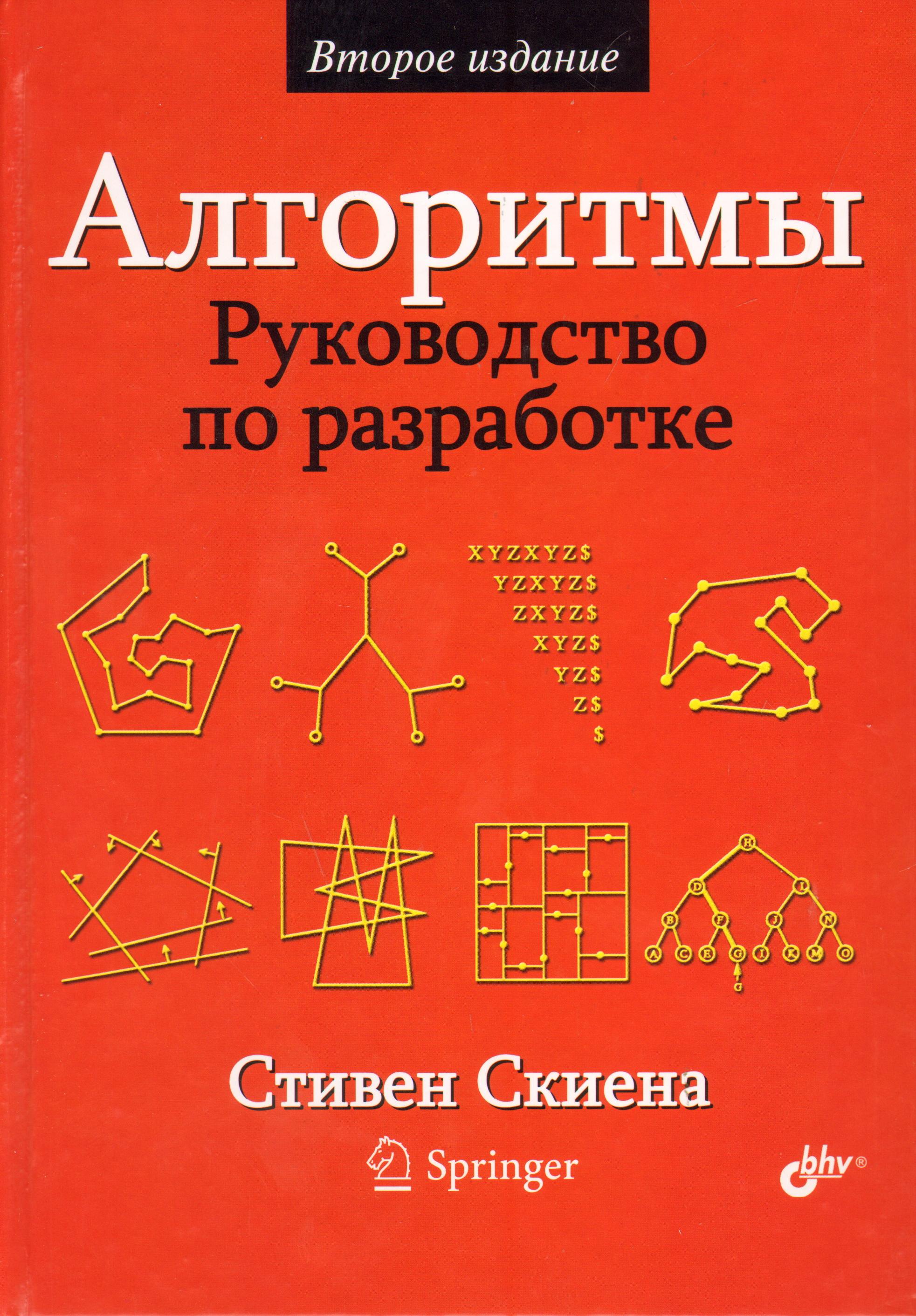 Алгоритмы.Руководство по разработке. 2-е изд