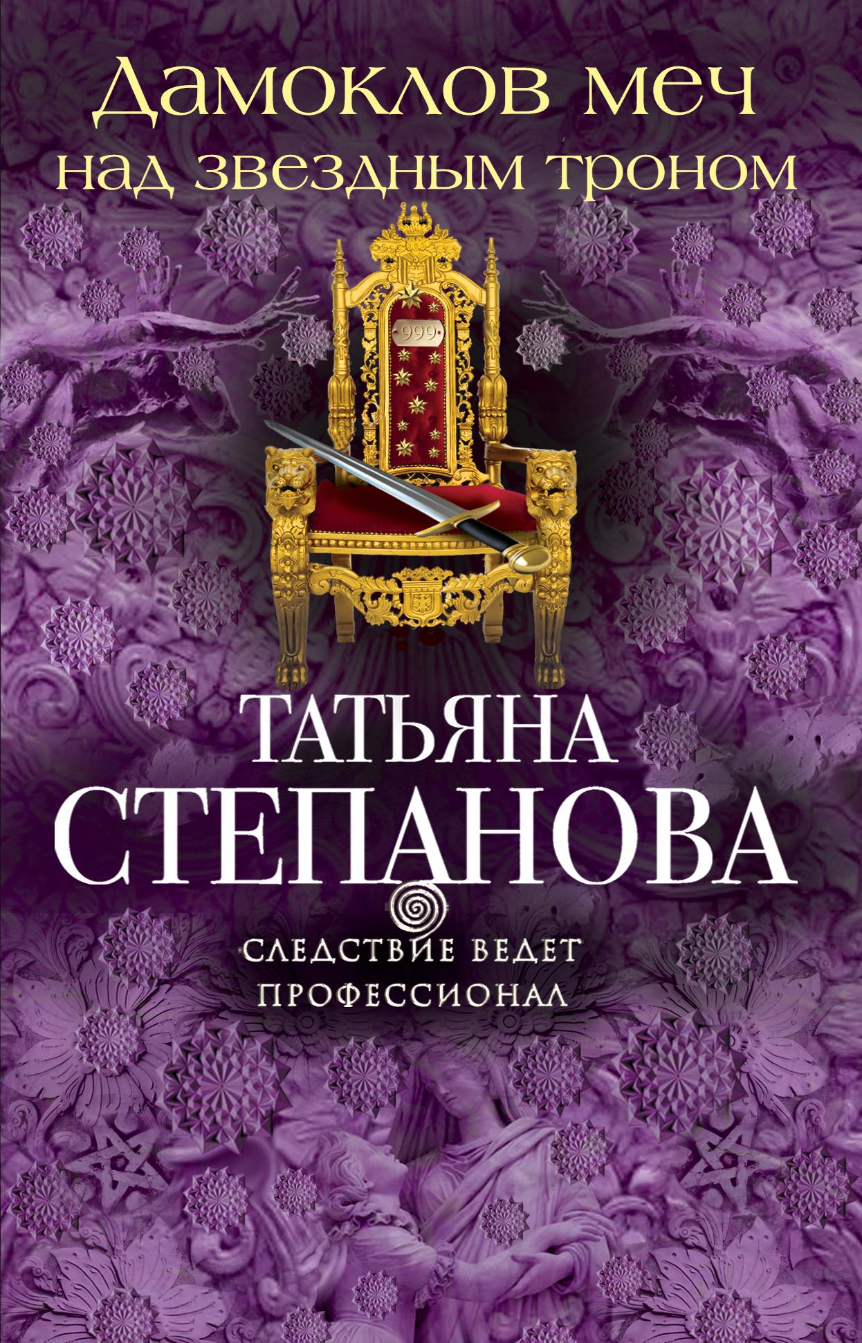 Степанова Т. Дамоклов меч над звездным троном