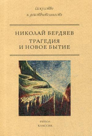 Трагедия и новое бытие.   Н.А. Бердяев. - (Искусство и действительность).