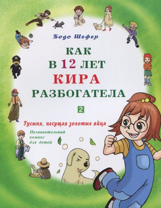 Как в 12 лет Кира разбогатела книга-2. Гусыня, несущая золотые яйца. Позн. комикс для детей