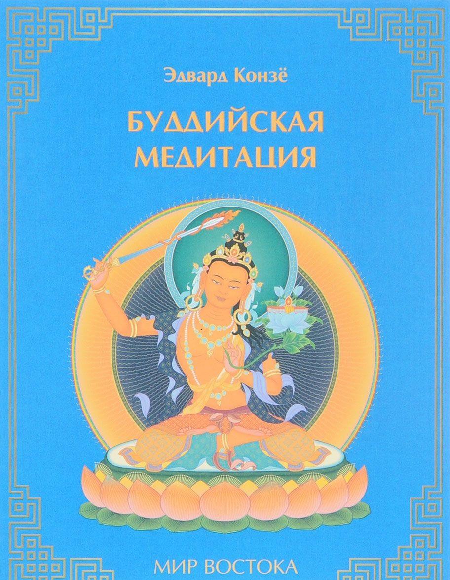 Буддийская медитация