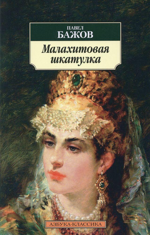 Малахитовая шкатулка (нов/обл.)