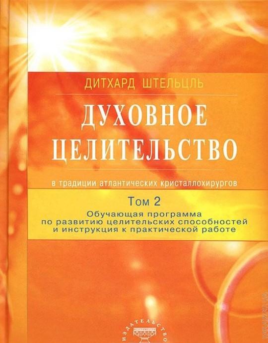 Духовное целительство Том-2. в традиции атлантических кристаллохирургов