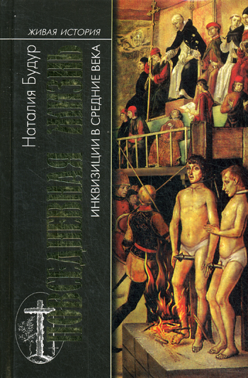 ПЖ инквизиции в средние века