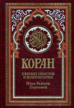 Коран Спелая вишня (красный). 14-е изд.