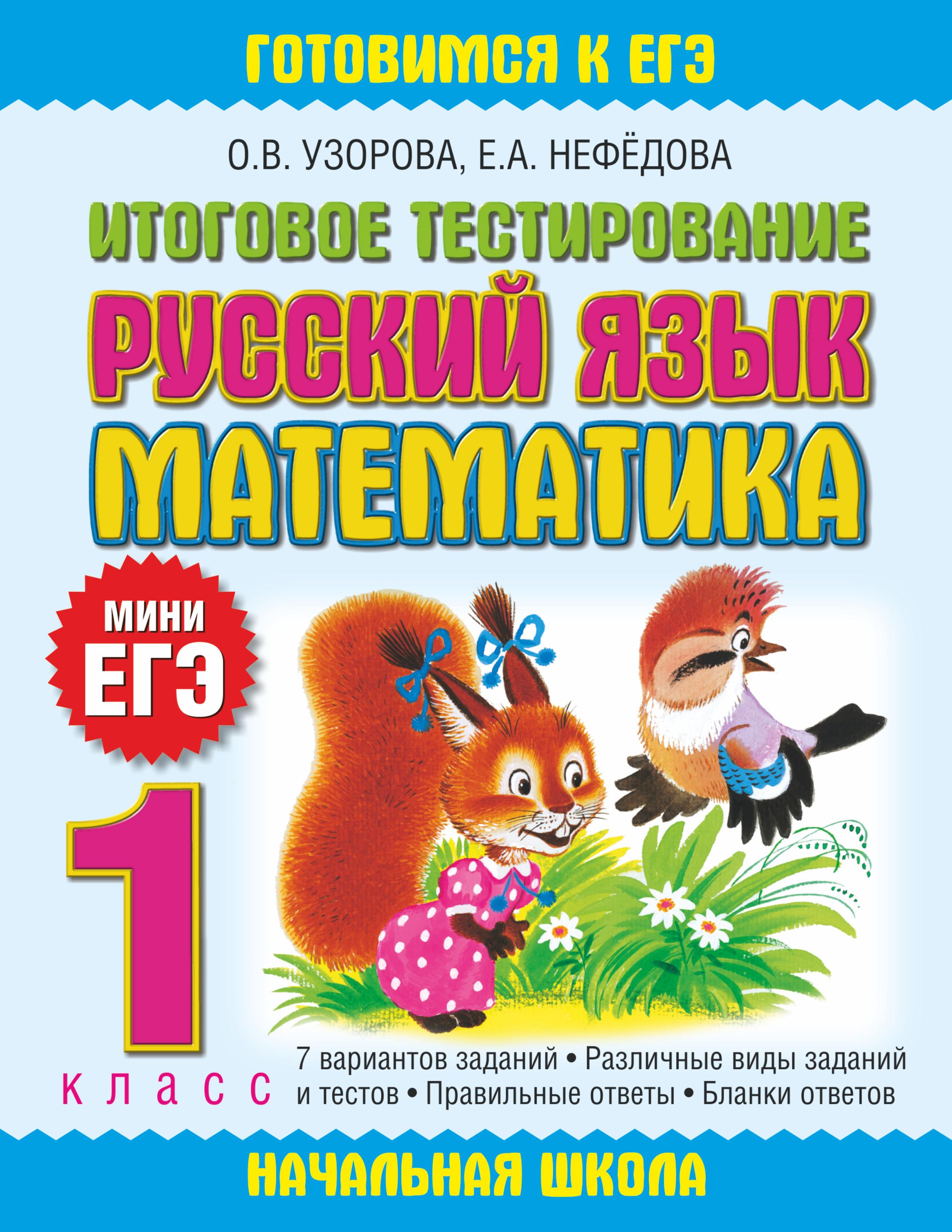 Итоговое тестирование.Русский язык.  Математика..1 класс