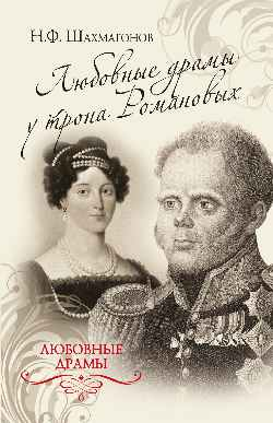 Любовные драмы у трона Романовых (12+)
