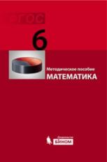 Гельфман. Математика: методическое пособие для 6 кл.(ФГОС).