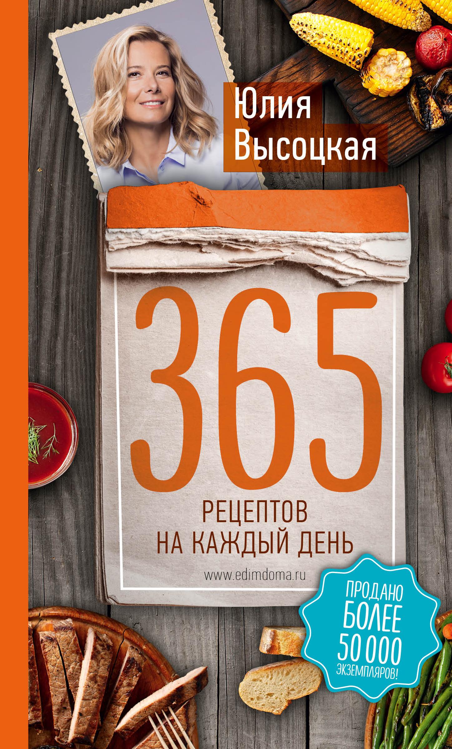 365 рецептов на каждый день