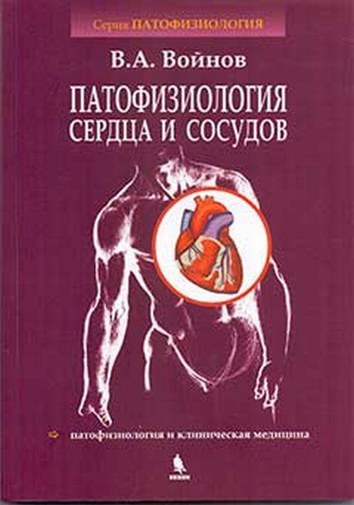 Патофизиология сердца и сосудов: Учебное пособие. Войнов В.А.