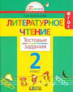 Литературное чтение 2кл [Тестовые задания]
