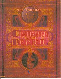Священный вертеп (мин.)(Литера Нова)