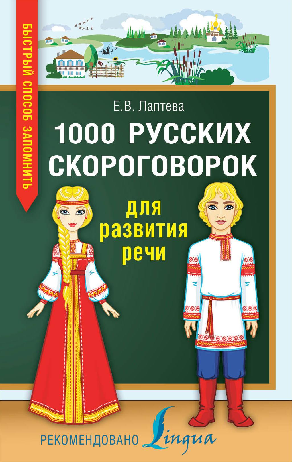 1000 русских скороговорок для развития речи