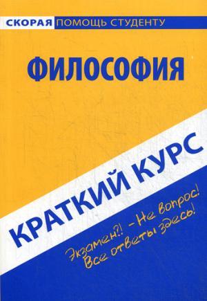 Краткий курс по философии: Учебное пособие.