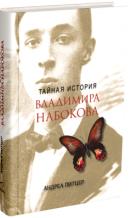 Синдбад. Тайная история Владимира Набокова