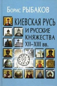 Киевская Русь и русские княжества ХII-XIII вв.