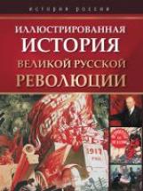 Иллюстрированная история Великой русской революции. (2017)
