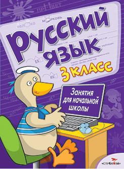 Русский язык.3 класс.Занятия для начальной школы