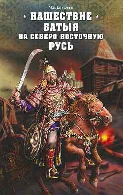 РИР Нашествие Батыя на Северо-Восточную Русь (12+)