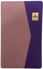 Библия (1310) 075PNTI (Розов.)больш.форм.