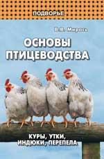 Основы птицеводства:куры,утки,индюки,перепела,