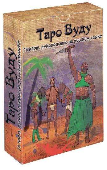 КАРТЫ. Таро Вуду (книга+карты)