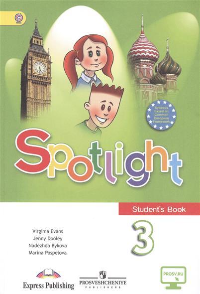 Spotlight 3: student's book / английский язык. 3 класс. Учебник (+.