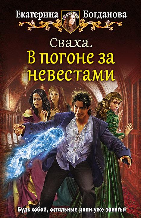 Сваха. В погоне за невестами: роман. Богданова Е.