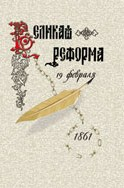 Великая реформа. Русское общество и крестьянский вопрос в прошлом и настоящем. Книга 2