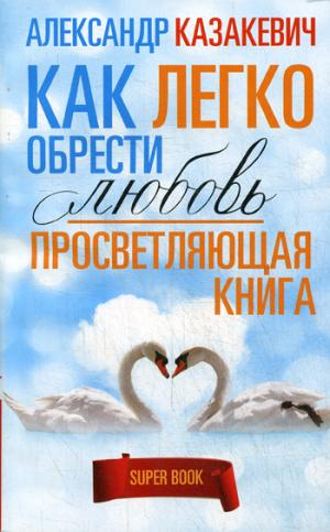александр казакевич наставляющая книга живи в радость