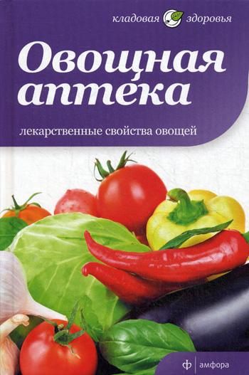 Овощная аптека