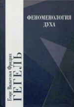 Гегель Г. Феноменология духа / Пер. с нем. Г.Шпета. - 4-е изд