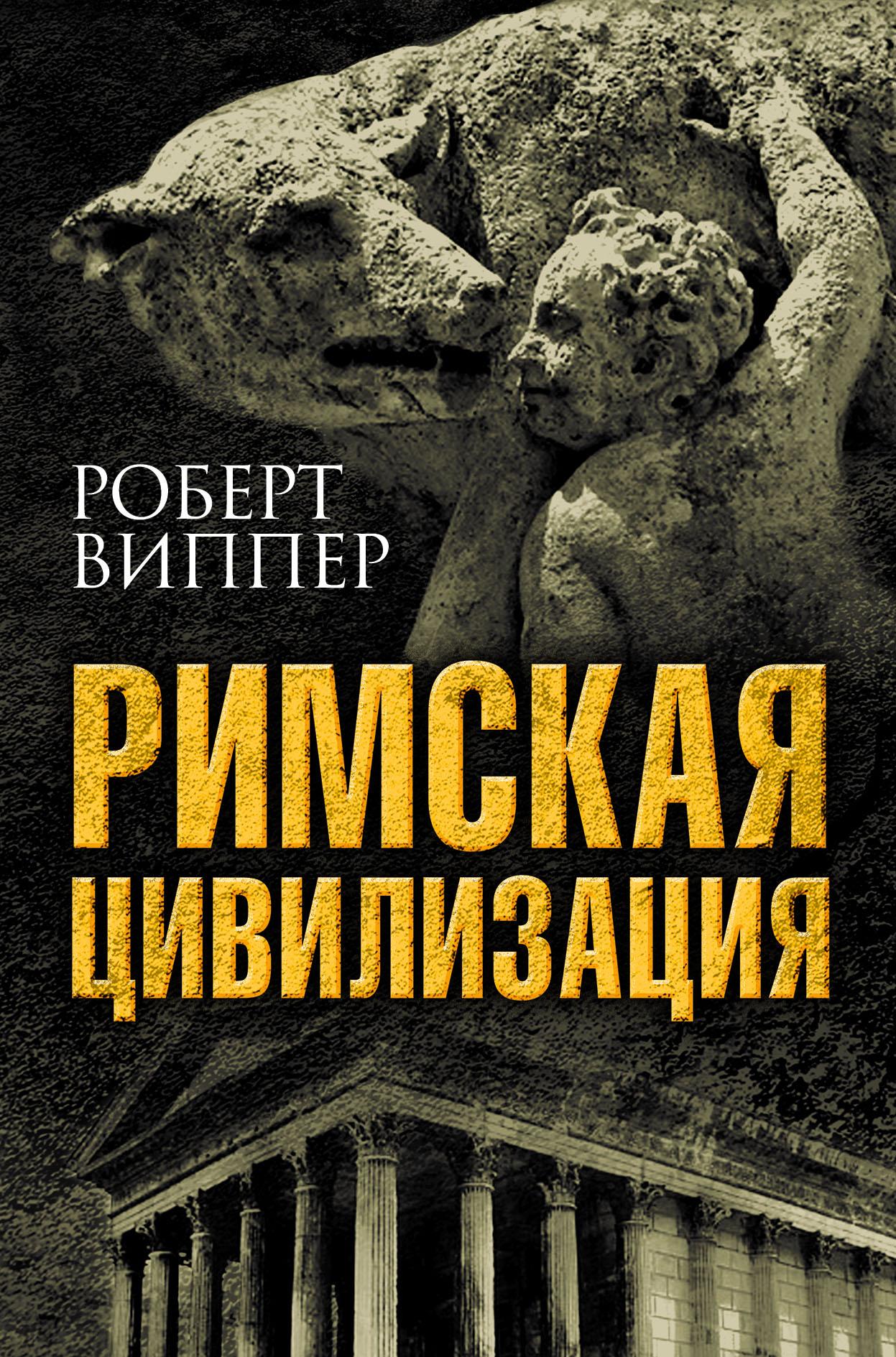 Римская цивилизация/ Р.Виппер