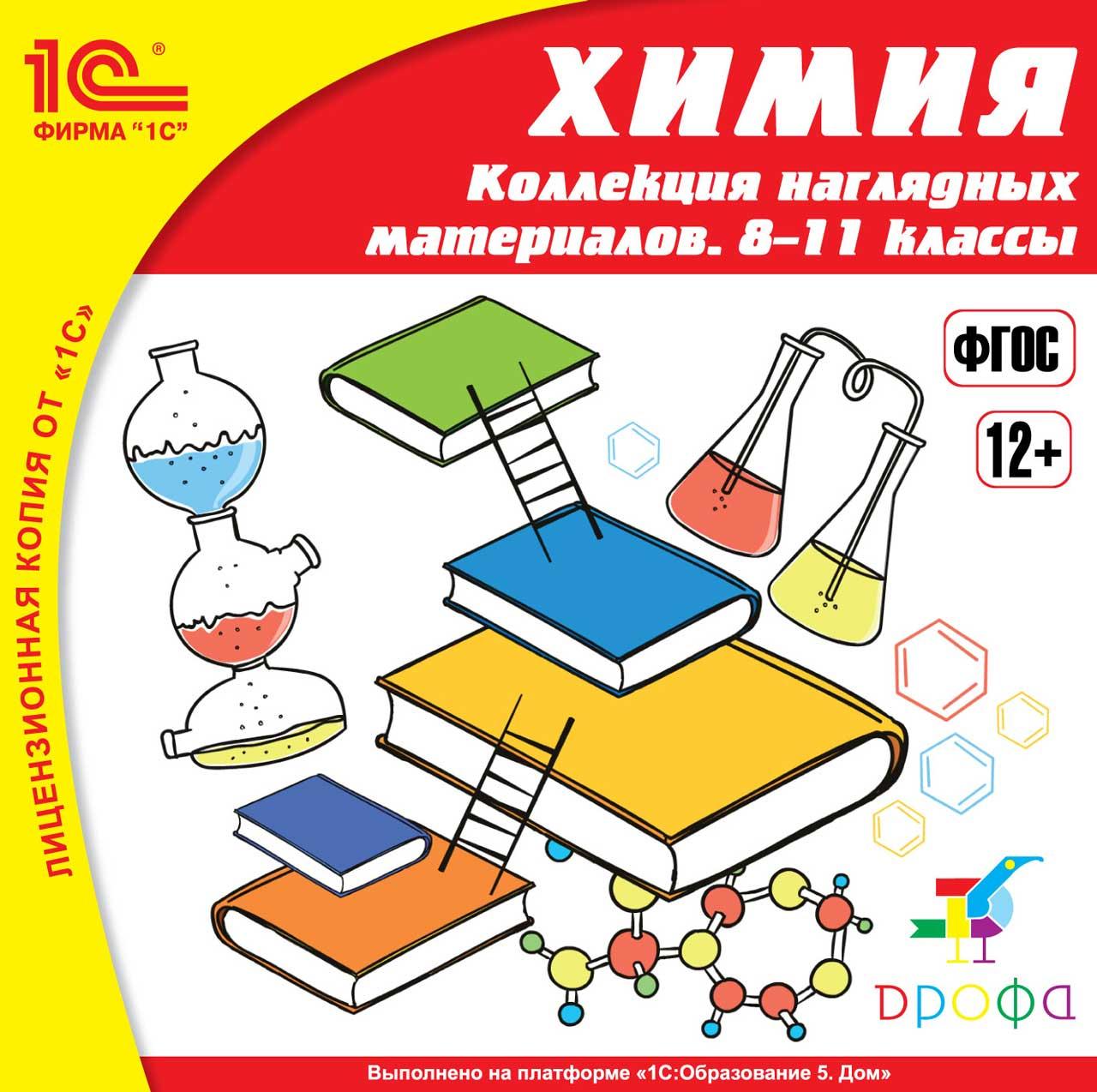 1С:Школа. Химия. Коллекция наглядных материалов. 8–11 классы