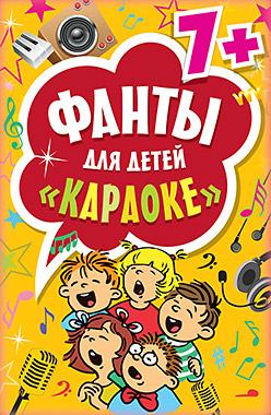 Фанты для детей Караоке 7+