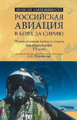 ХС Российская авиация в боях за Сирию (12+)