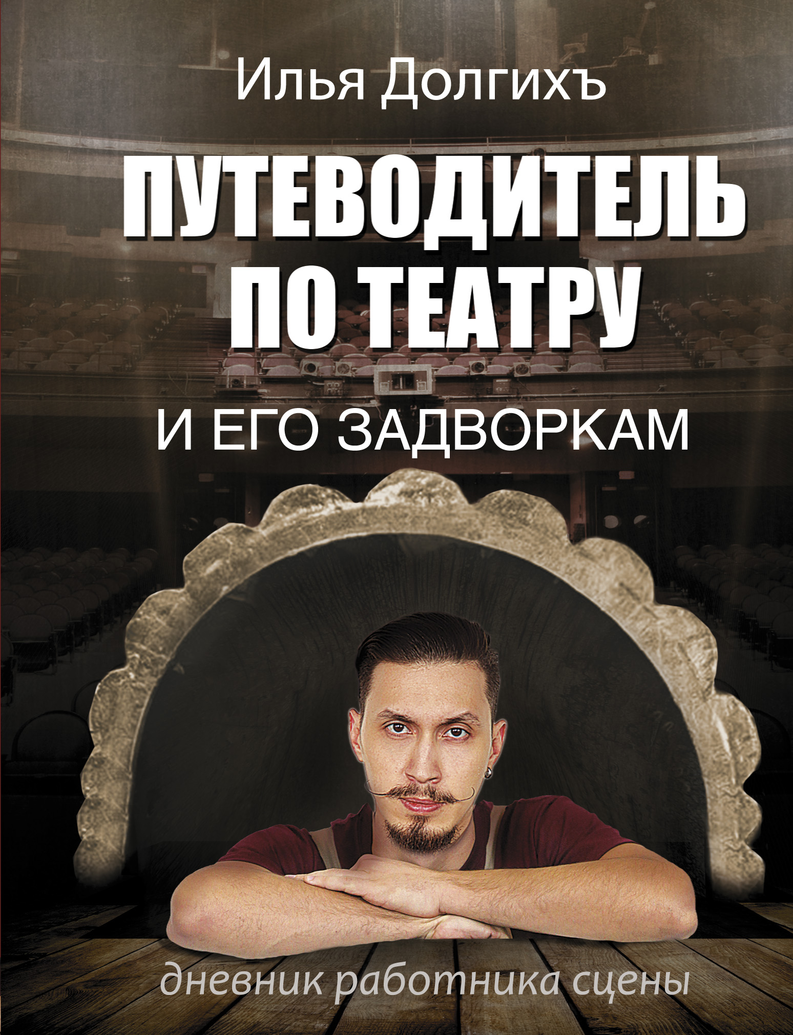 Путеводитель по театру и его задворкам