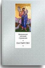 Пастырство - 2-е изд. Митрополит Антоний Сурожский