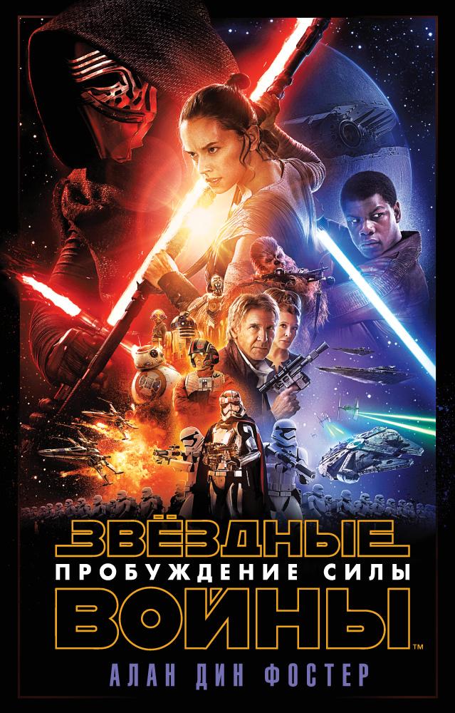 Пробуждение Силы (Эпизод 7). Звёздные Войны
